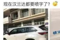 悲剧了, 家用七座SUV也要被车管所强行喷字