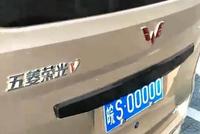街边偶遇辆五菱荣光,看见车牌号码后,路人:一个车牌顶10辆神车