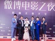 王智产后复出出席2018微博电影之夜  实力宠溺剧组小演员