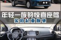动力方面有望搭载1.4L和1.6L两款自然吸气发动机