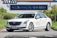 凯迪拉克CT6价格43.99万 28T/40T保养1007元