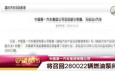 中国第一汽车集团有限公司:将召回280022辆燃油泵问题车