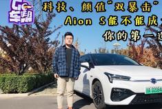 Aion S(埃安S)