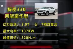 大众途观L和大众探岳两款车怎么选?