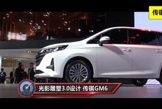 对标别克GL6 广汽传祺GM6怎么样?