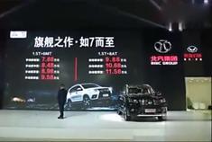 北汽幻速S7正式上市,7