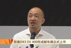 东南DX3 EV