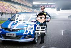 8万就能买汽车拉力赛冠军车型,近距离欣赏长安新逸动XT
