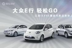 江淮iEV6E新能源