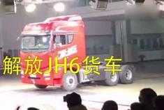轿车不敢撞大货车?红旗H7就敢撞解放!