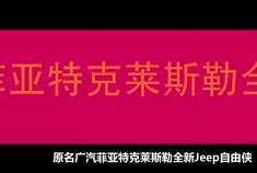 为颜值买单的Jeep自由侠,还特别有情怀