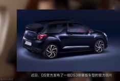DS3限量版车型官图发布,奔驰CLE