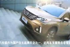 """广汽传祺GA4让传祺再次""""惊艳""""!还好没买科沃兹"""