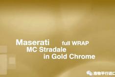 实拍玛莎拉蒂GranTurismo MC换装黄金甲