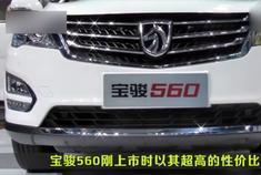 月销2万暴跌到5千,宝骏560终于出自动档7座版,内饰大变