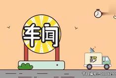 """名爵HS不足12万上市 """"北汽绅宝智行AI智能空间站""""空降北京"""