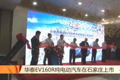 华泰EV160R新能源