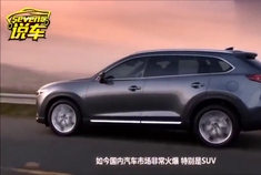 首台马自达CX9上路,全新SUV比宝马X6还亮眼,售价不足28万入市