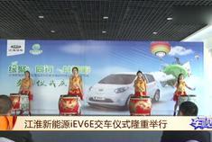 江淮iEV6E