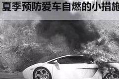夏季如何预防汽车自燃