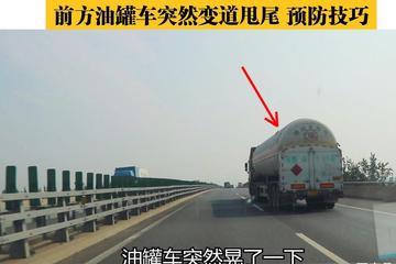高速公路超车进行时,前方油罐车突然变道甩尾,预防技巧