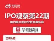 港股IPO:一图看懂国内教育行业第一股——华图教育