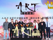 """华语文艺片计划""""A.R.T.""""出炉《路过未来》领衔第一季片单"""