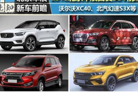国产宝马X3等 2018北京车展首发