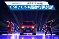 昂科威同平台SUV要来了,吊打传祺GS8,蚕食CR-V的市场