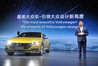 北京车展重点车型解读文章——全新大众CC