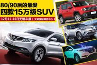 无锡车展12.15-16太湖国博四款15万男人首选SUV