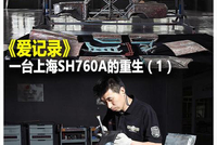 《爱记录》 一台上海SH760A重生(1)!