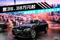 梅赛德斯-奔驰C级家族上市 售36.38万元起【2018广州车展】