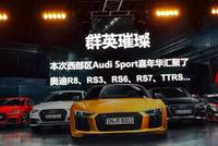 金港赛道的最后一次献给奥迪,Audi Sport嘉年华带你玩转赛道!
