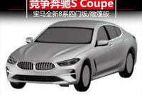 剑指奔驰S级Coupe!宝马将推8系四门版/敞篷版车型
