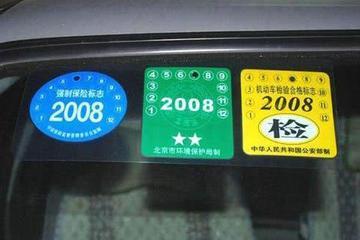 汽车玻璃上这3个标志不用再贴,但贴这些东西却违法,要罚100元!