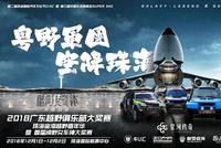 广东越野联赛12月开战  珠海航展中心激战预定
