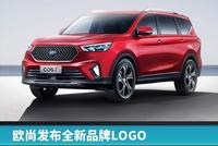 欧尚发布全新品牌LOGO,首款车型COS 1°北京车展亮相
