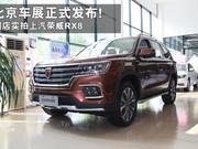 北京车展正式上市 上汽荣威
