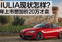 当年想加价20万卖的Giulia,现在过得怎么样了?