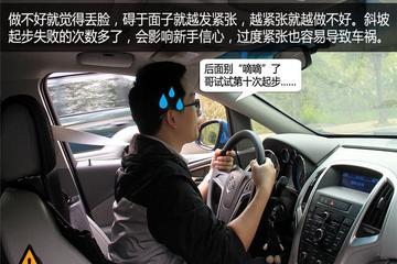 手动挡汽车怎么起步,才能快又不熄火?10年老司机分享经历!