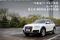 懂车皇:汽奥迪Q5与B&O音响评测,音响品牌中所独树一帜的