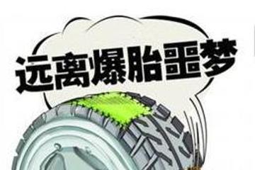 夏天行车注意检查轮胎的气压,预防爆胎很重要