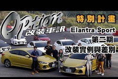 Hyundai Elantra Sport 改造大变身计划 改装实例与差別!!