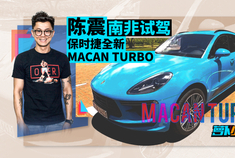 陈震南非试驾保时捷全新Macan Turbo | 萝卜小报告
