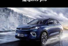 威马EX5新能源