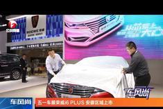 全新荣威i6 PLUS合肥五一车展升级上市