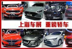 全新宝马3系、日产轩逸领衔,上海车展中8款重磅轿车盘点