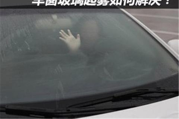 开了6年车,才知道车上有一键除雾按钮,按一下车窗焕然如新!