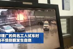 3月28日浙江绍兴一修理厂的2个工人,在试车,开到160码